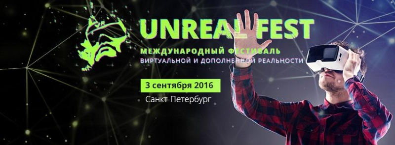 unreal-fest-festival-virtualnoj-realnosti